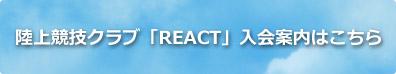 陸上競技クラブ「REACT」入会案内はこちら
